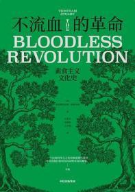 不流血的革命