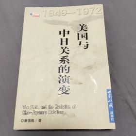 美国与中日关系的演变1949-1972