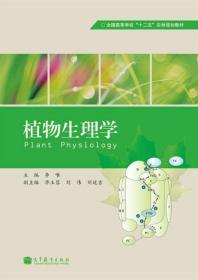 """正版全国高等学校""""十二五""""农林规划教材:植物生理学"""