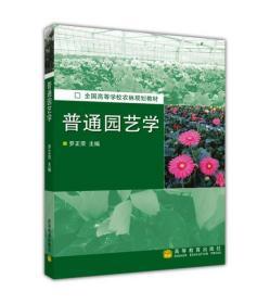 正版全国高等学校农林规划教材:普通园艺学