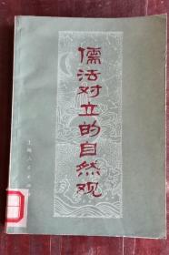 儒法对立的自然观 76年1版1印 包邮挂刷