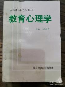 教育心理学   胡振开主编  辽宁师范大学出版社