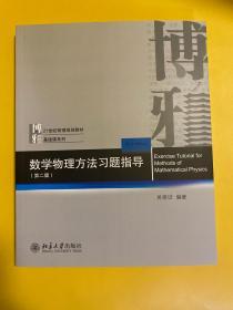 数学物理方法习题指导(第二版)