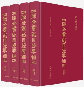 四库全书总目提要补正(16开精装 全四册)