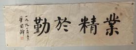 华国锋书法