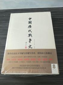 中国历代战争史(第8册):唐(上)