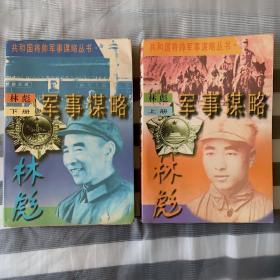 林彪军事谋略