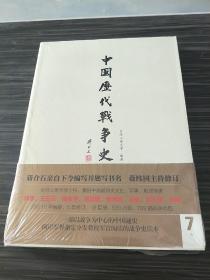 中国历代战争史(第7册):隋