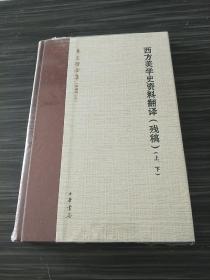 西方美学史资料翻译