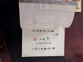 刘凤鸣诗书画集