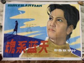电影海报:魂系蓝天(104*78cm)