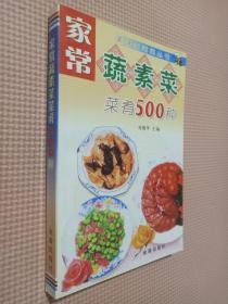 家常蔬素菜菜肴500种——美味家常菜丛书