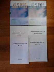 高考物理思维模型导学与训练 : 全2册