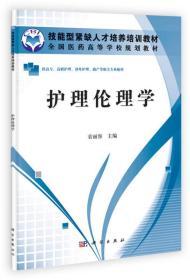 正版全国医药高等学校规划教材:护理伦理学