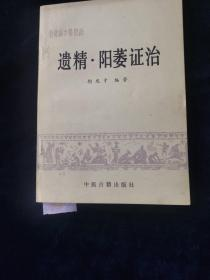 遗精•阳痿证治 (医书)
