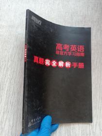 新东方 高考英语非官方学习指南真题完全解析手册
