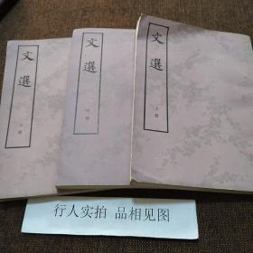 文选   上中下(全三册)