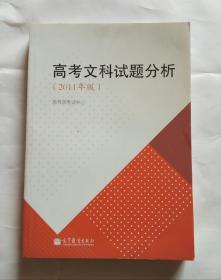 高考文科试题分析(2011版)教育部考试中心