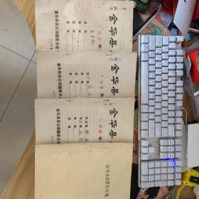 金华县志讨论稿(林业、水利、大事记)3本+金华县志自然环境