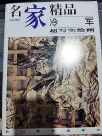 名家精品:百集珍藏本.中国部分.冷军超写实绘画
