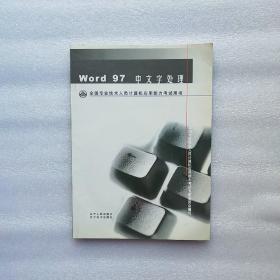 Word97中文字处理(附赠光盘)