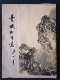青城山十景 【活页16张全】 张大千绘 16开