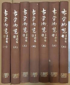 太平御览 全7册