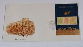 J150 大龙型张首日封(北京市邮票公司)