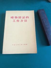唯物辩证的工作方法  全是国家大领导干部毛泽东、谭震林等实际工作中的经验智慧结晶1958年第一版九品
