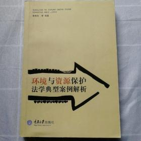 环境与资源保护法学经典案例解析 发行1000册