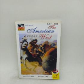 美国西部探险