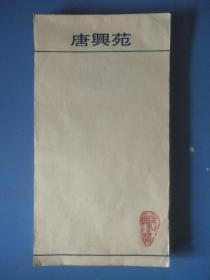 80年代老信纸《唐兴苑》超大本 38.5x21x3cm