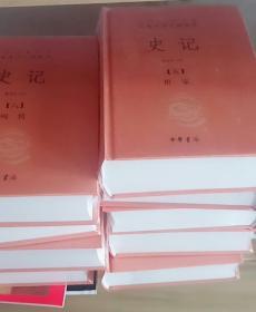 中华经典名著全本全注全译丛书史记 全套共9册  中华书局