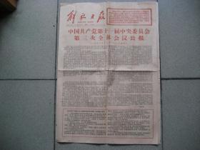 解放日报(1978年12月24日,十一届三中全会公报)