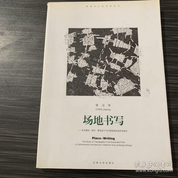 场地书写:当代建筑、城市、景观设计中的扩展领域的地形学研究