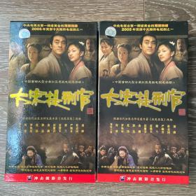 大宋提刑官DVD2盒18碟装
