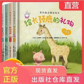 全4册硬壳精装 幼儿园绘本阅读2-3-5-6-8周岁幼儿小班中班大班硬
