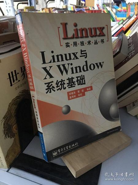 Linux与X Windows系统基础