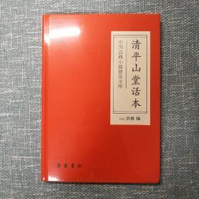 中国古典小说普及文库:清平山堂话本