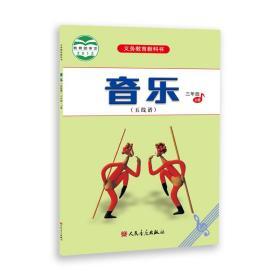 音乐(五线谱)三年级·上册 人音版义务教育教科书