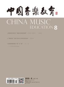 中国音乐教育(2020年第8期)(月刊)