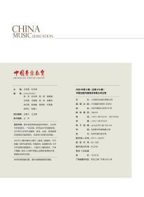 中国音乐教育(2020年第9期)(月刊)