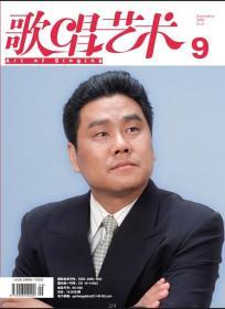 歌唱艺术(2020年第9期)(月刊)