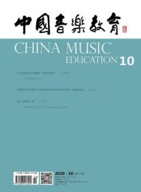 中国音乐教育(2020年第10期)(月刊)