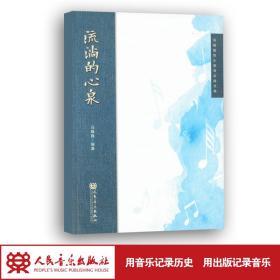 流淌的心泉——冯巍巍音乐教育实践文集