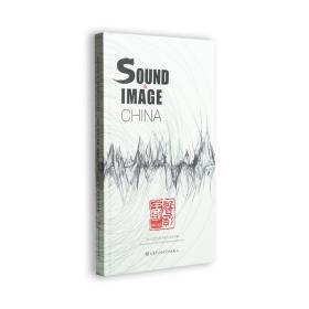声影中国——张小夫师生电子音乐作品专辑(1988-2018)