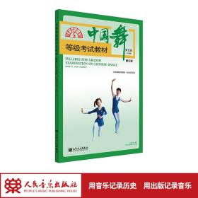 中国舞等级考试教材第五级(儿童)修订版