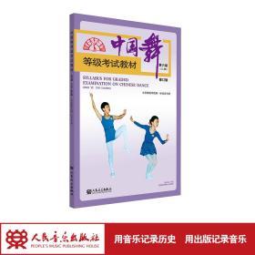 中国舞等级考试教材第六级(儿童)修订版