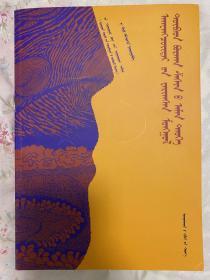 青海蒙古族蒙藏佛教口述史【第一册】蒙文 阿旺却太尔口述历史  第二册本书店也有现货