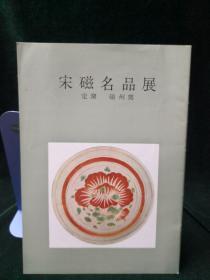 宋磁名品展 定窑 磁州窑 日本陶瓷协会主办1962年高古资料书